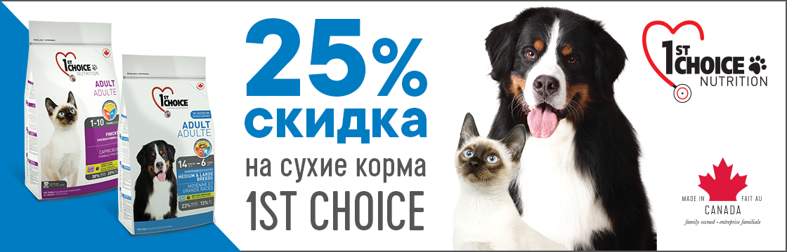 Скидка 25% на корма 1st Choice